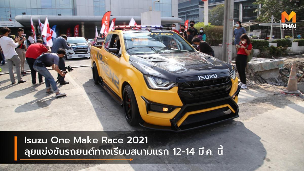 isuzu Isuzu One Make Race 2021 อีซูซุ แข่งขันรถยนต์ทางเรียบ
