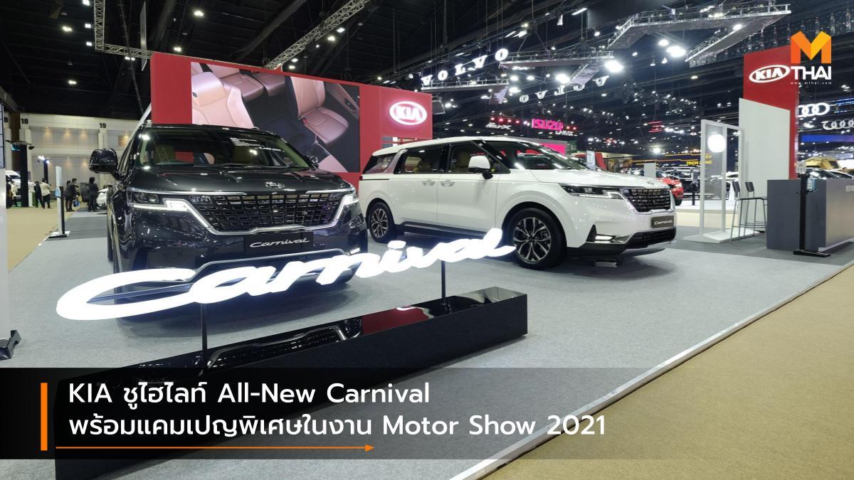 BANGKOK INTERNATIONAL MOTOR SHOW Bangkok International Motor Show 2021 kia KIA Carnival Motor Show 2021 บางกอก อินเตอร์เนชั่นแนล มอเตอร์โชว์ มอเตอร์โชว์ 2021 เกีย