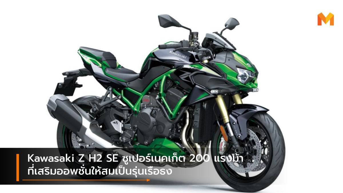 Kawasaki Kawasaki Z H2 SE คาวาซากิ รถใหม่