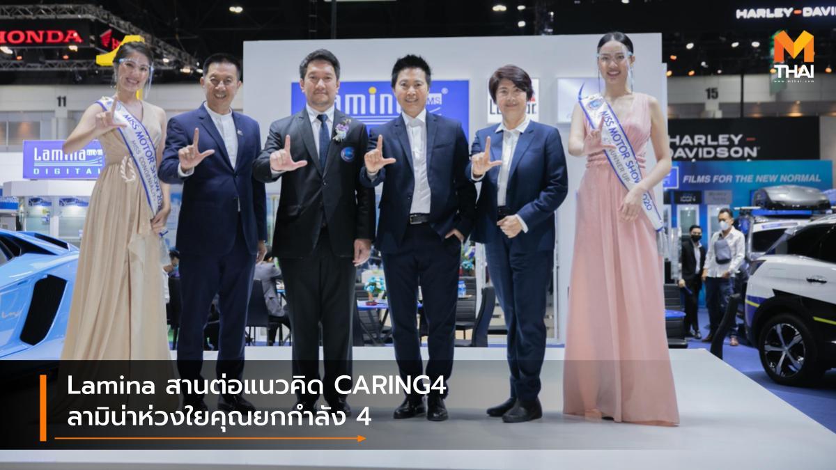 BANGKOK INTERNATIONAL MOTOR SHOW Bangkok International Motor Show 2021 Lamina Motor Show 2021 บางกอก อินเตอร์เนชั่นแนล มอเตอร์โชว์ มอเตอร์โชว์ 2021 ลามิน่าฟิล์ม ลามิน่าห่วงใยคุณยกกำลัง 4