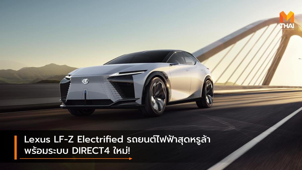 Concept car EV car lexus Lexus LF-Z Electrified รถคอนเซ็ปต์ รถยนต์ไฟฟ้า เลกซัส
