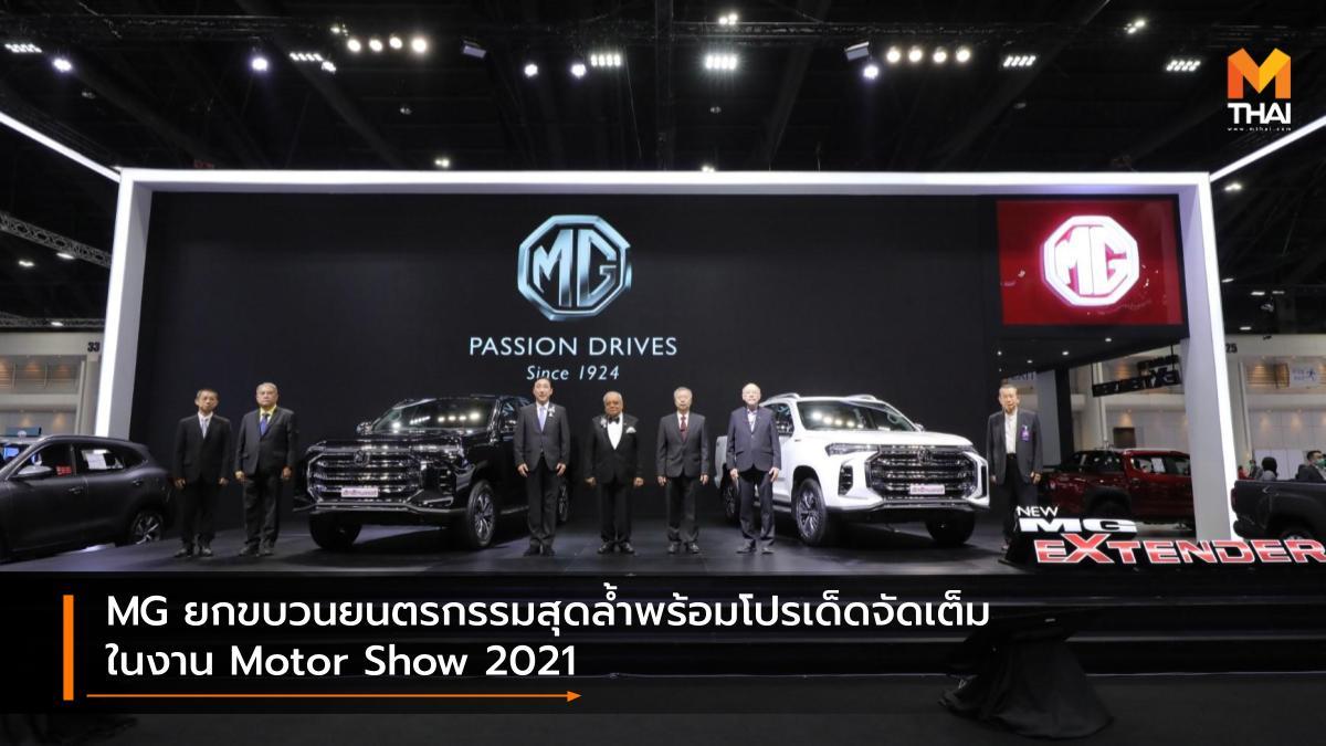 BANGKOK INTERNATIONAL MOTOR SHOW Bangkok International Motor Show 2021 mg Motor Show 2021 SAIC-MG บางกอก อินเตอร์เนชั่นแนล มอเตอร์โชว์ มอเตอร์โชว์ 2021 เอ็มจี