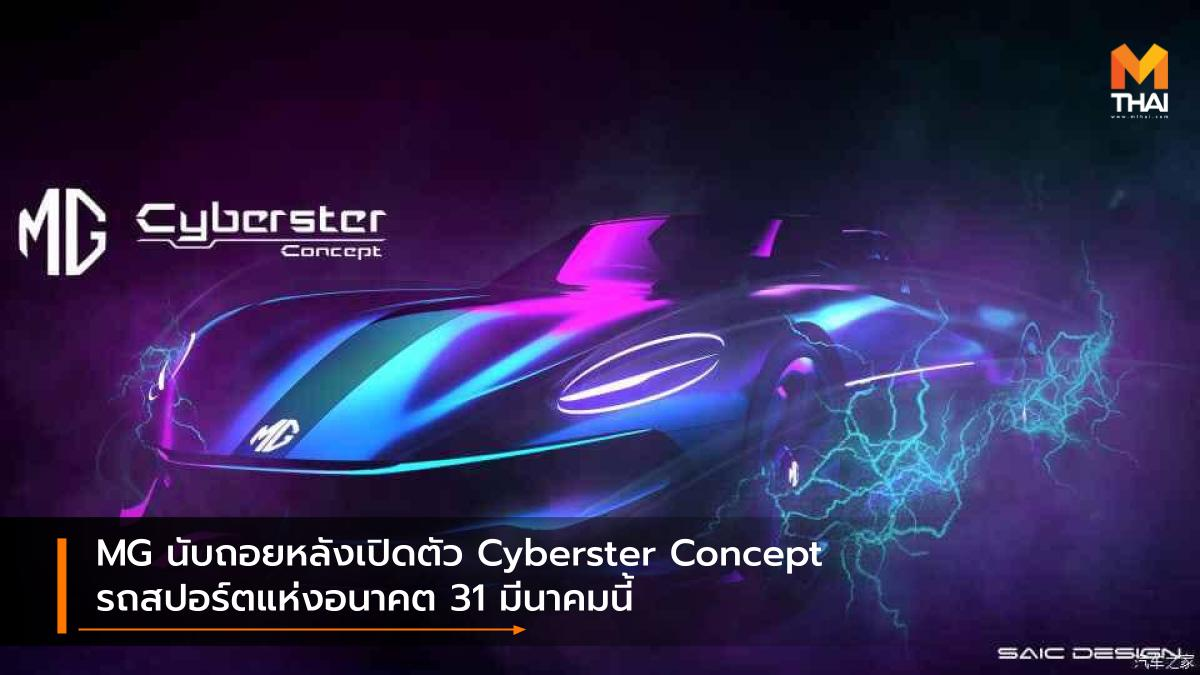 mg MG Cyberster Concept SAIC-MG Teaser ภาพทีเซอร์ เอ็มจี