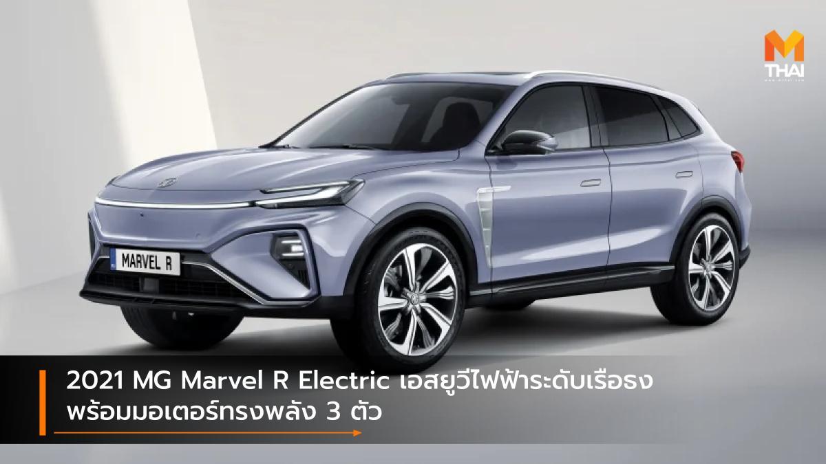 EV car mg MG Marvel R Electric SAIC-MG รถยนต์ไฟฟ้า รถใหม่ เอ็มจี