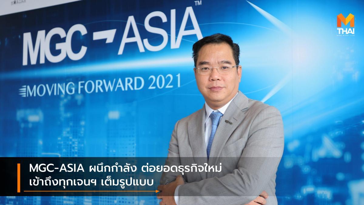 MGC-ASIA กลุ่มธุรกิจ มาสเตอร์ กรุ๊ป คอร์ปอเรชั่น (เอเชีย) ผลประกอบการ เอ็มจีซี-เอเชีย