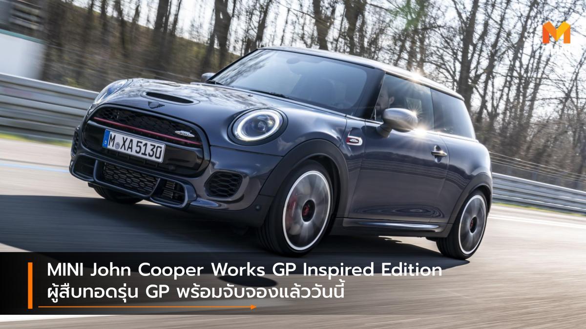 mini MINI John Cooper Works GP Inspired Edition มินิ รถรุ่นพิเศษ