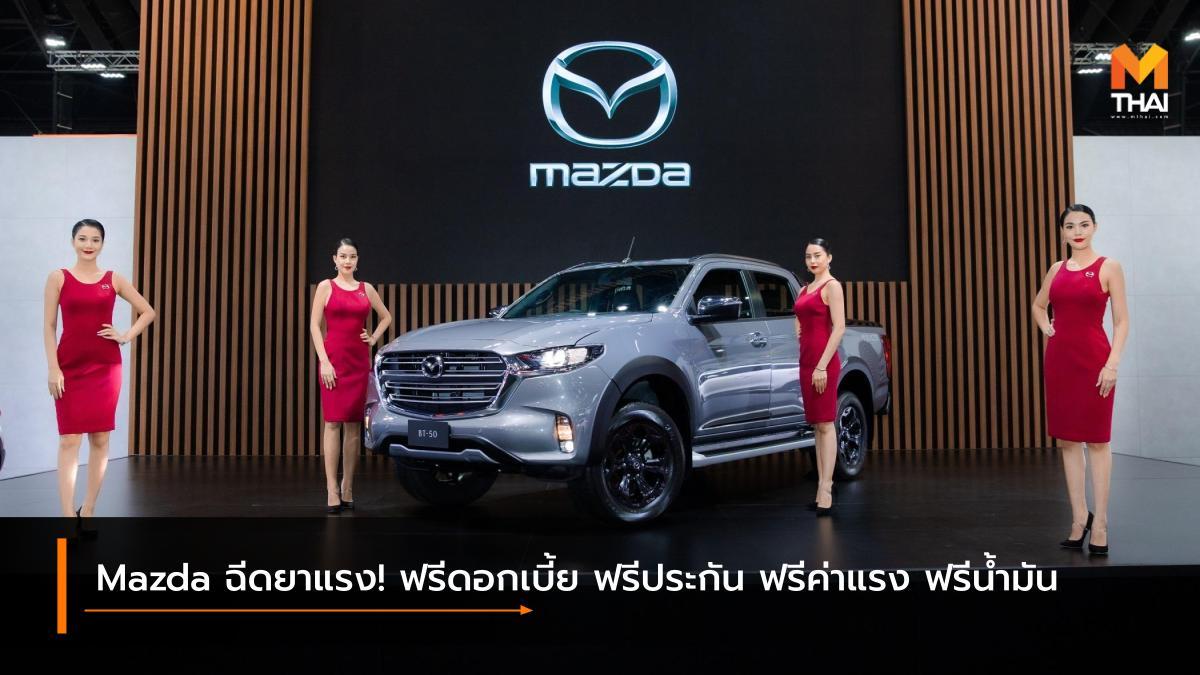 BANGKOK INTERNATIONAL MOTOR SHOW Bangkok International Motor Show 2021 Mazda Motor Show 2021 บางกอก อินเตอร์เนชั่นแนล มอเตอร์โชว์ มอเตอร์โชว์ 2021 มาสด้า โปรโมชั่น