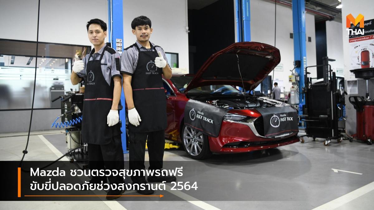 Mazda ตรวจรถฟรี มาสด้า สงกรานต์ เทศกาลสงกรานต์