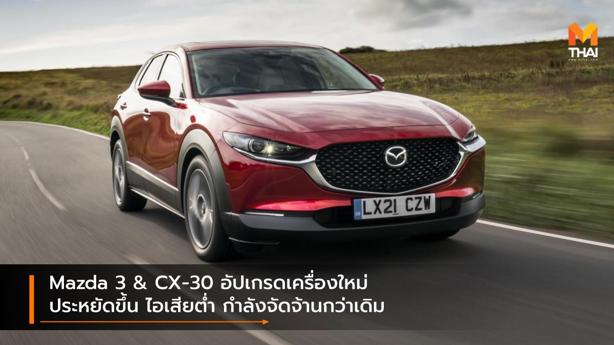 Mazda Mazda CX-30 Mazda3 มาสด้า มาสด้า 3 มาสด้า ซีเอ็กซ์-30