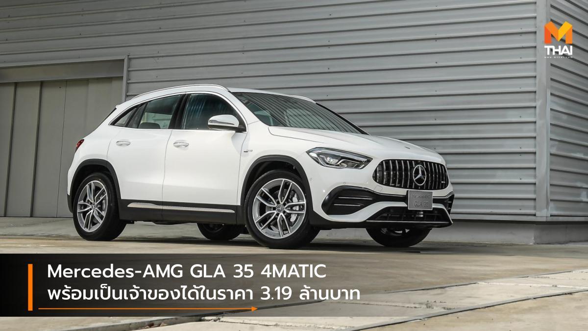 Mercedes-AMG Mercedes-AMG GLA 35 4MATIC Mercedes-Benz รถใหม่ ราคารถใหม่ เมอร์เซเดส-เบนซ์ เมอร์เซเดส-เอเอ็มจี