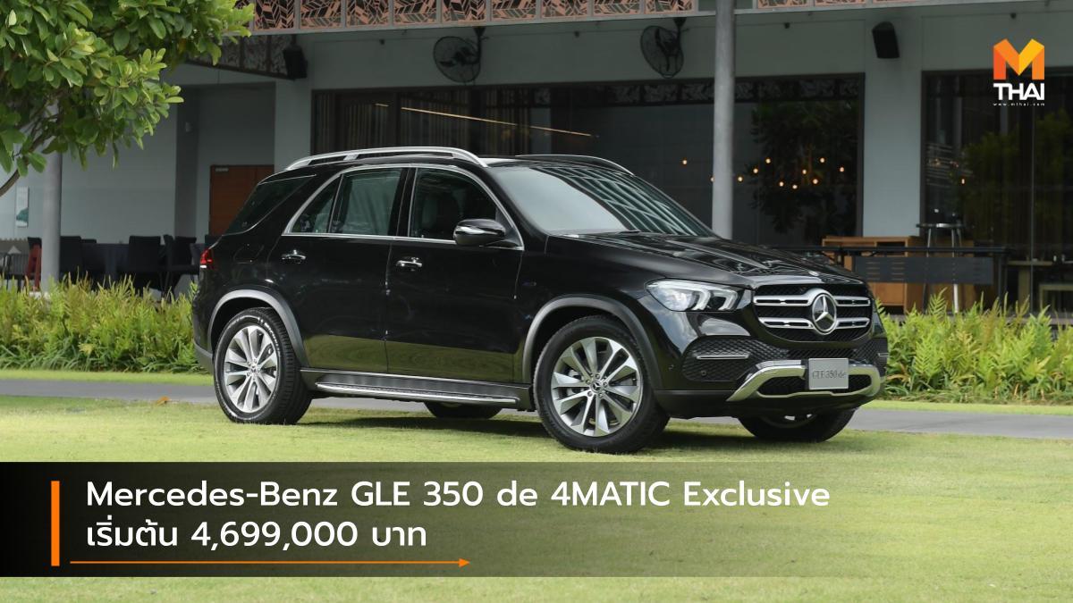 Mercedes-Benz Mercedes-Benz GLE 350 de 4MATIC Exclusive PHEV Plug-In Hybrids รถยนต์ปลั๊กอินไฮบริด รถใหม่ เมอร์เซเดส-เบนซ์