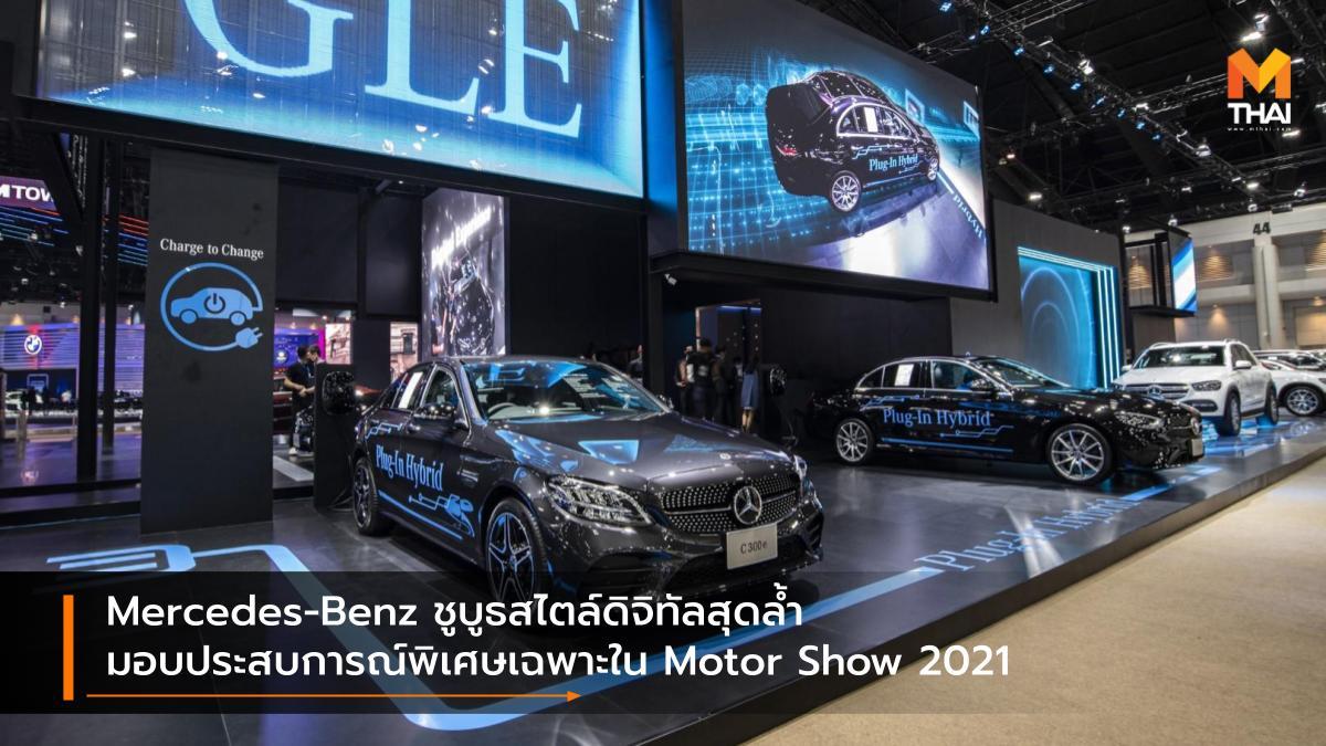 BANGKOK INTERNATIONAL MOTOR SHOW Bangkok International Motor Show 2021 Mercedes-AMG Mercedes-Benz Motor Show 2021 บางกอก อินเตอร์เนชั่นแนล มอเตอร์โชว์ มอเตอร์โชว์ 2021 เมอร์เซเดส-เบนซ์ เมอร์เซเดส-เอเอ็มจี
