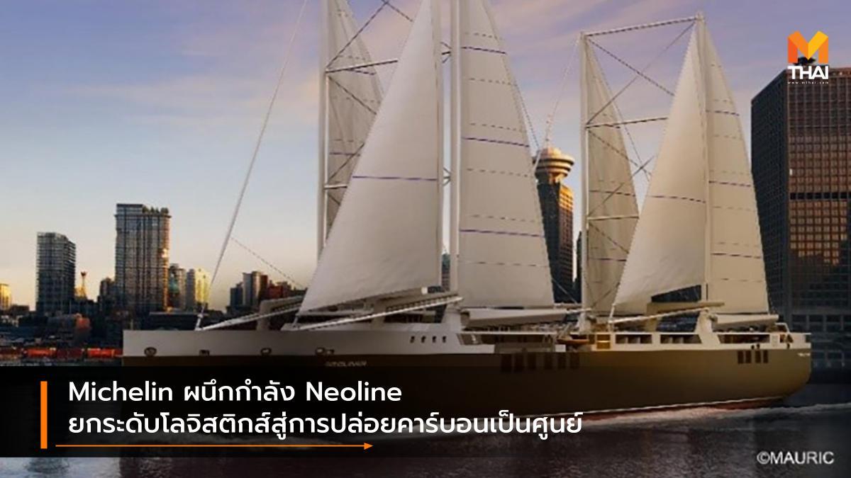 Michelin Neoline นีโอไลน์ มิชลิน โลจิสติกส์