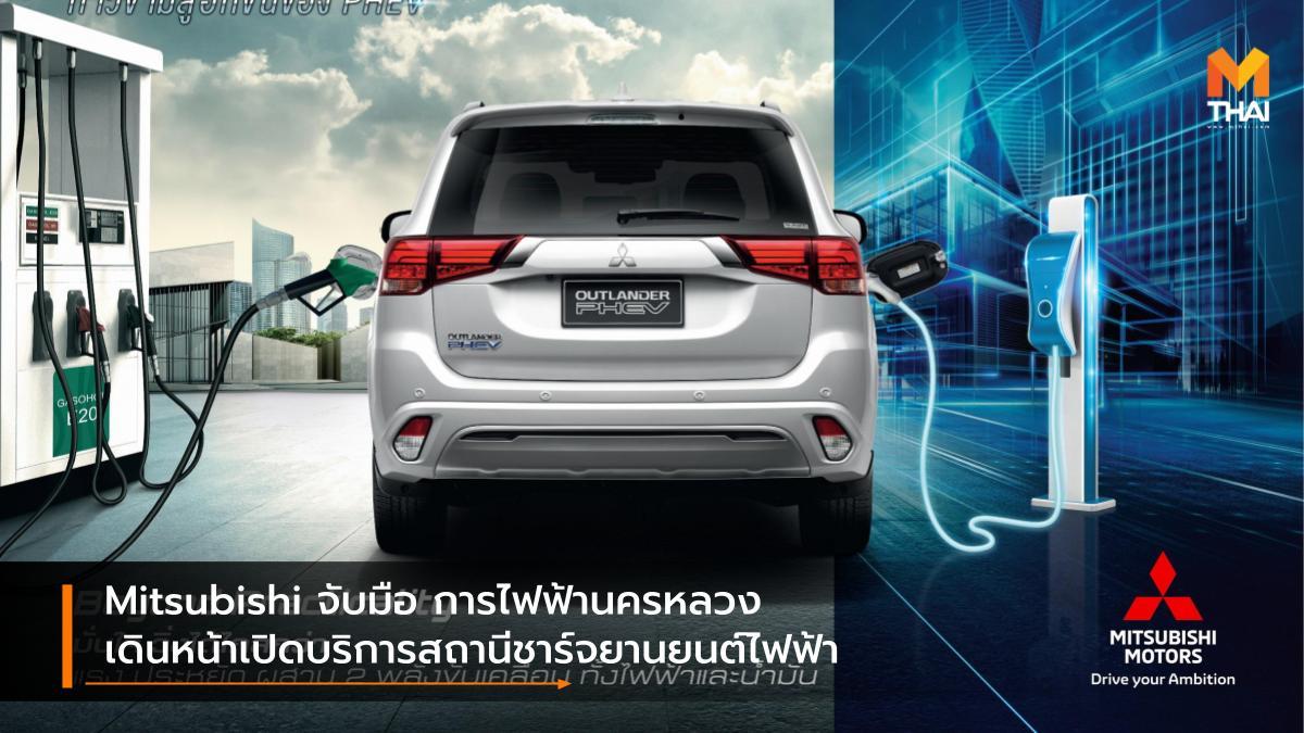 EV car Mitsubishi Mitsubishi Outlander PHEV การไฟฟ้านครหลวง มิตซูบิชิ มิตซูบิชิ มอเตอร์ส ประเทศไทย มิตซูบิชิ เอาท์แลนเดอร์ พีเอชอีวี รถยนต์ไฟฟ้า