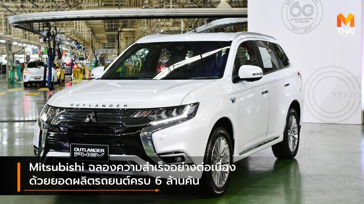 Mitsubishi มิตซูบิชิ มิตซูบิชิ มอเตอร์ส ประเทศไทย