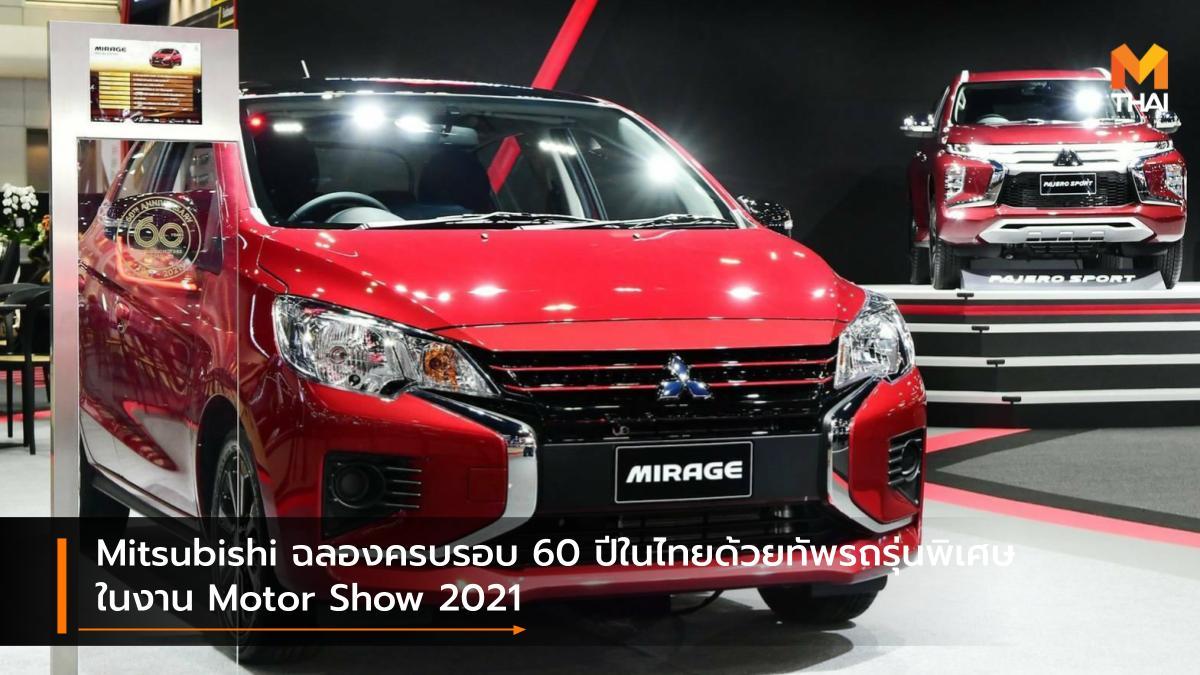 BANGKOK INTERNATIONAL MOTOR SHOW Bangkok International Motor Show 2021 Mitsubishi Motor Show 2021 บางกอก อินเตอร์เนชั่นแนล มอเตอร์โชว์ มอเตอร์โชว์ 2021 มิตซูบิชิ