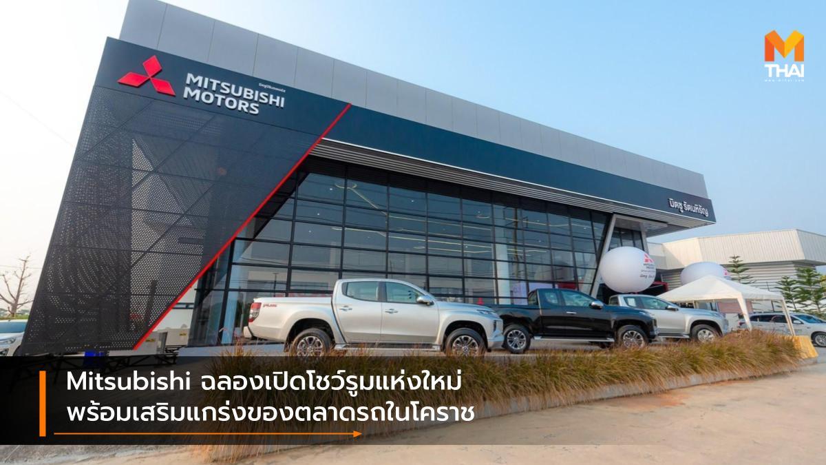 Mitsubishi มิตซู รัตนหิรัญ มิตซูบิชิ มิตซูบิชิ มอเตอร์ส ประเทศไทย ศูนย์บริการมิตซูบิชิ โชว์รูมรถยนต์
