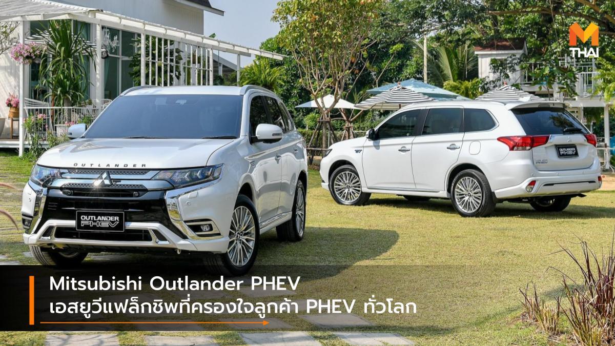 Mitsubishi Mitsubishi Outlander PHEV Plug-In HYBRID ปลั๊กอินไฮบริด มิตซูบิชิ มิตซูบิชิ เอาท์แลนเดอร์ พีเอชอีวี ยอดขายรถยนต์