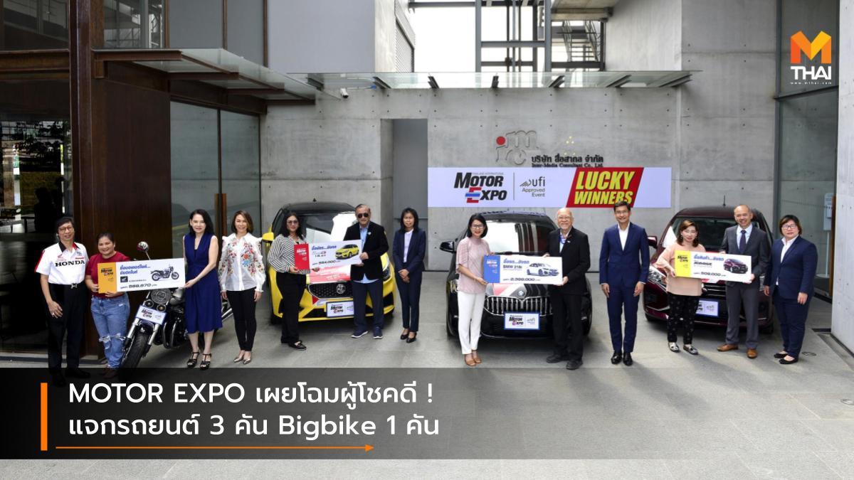 IMC สื่อสากล motor Expo มหกรรมยานยนต์ ครั้งที่ 37