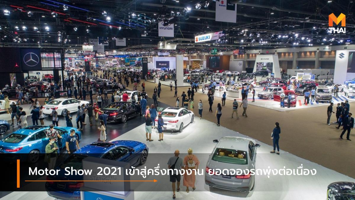 BANGKOK INTERNATIONAL MOTOR SHOW Bangkok International Motor Show 2021 Motor Show 2021 บางกอก อินเตอร์เนชั่นแนล มอเตอร์โชว์ มอเตอร์โชว์ 2021 ยอดจองรถ