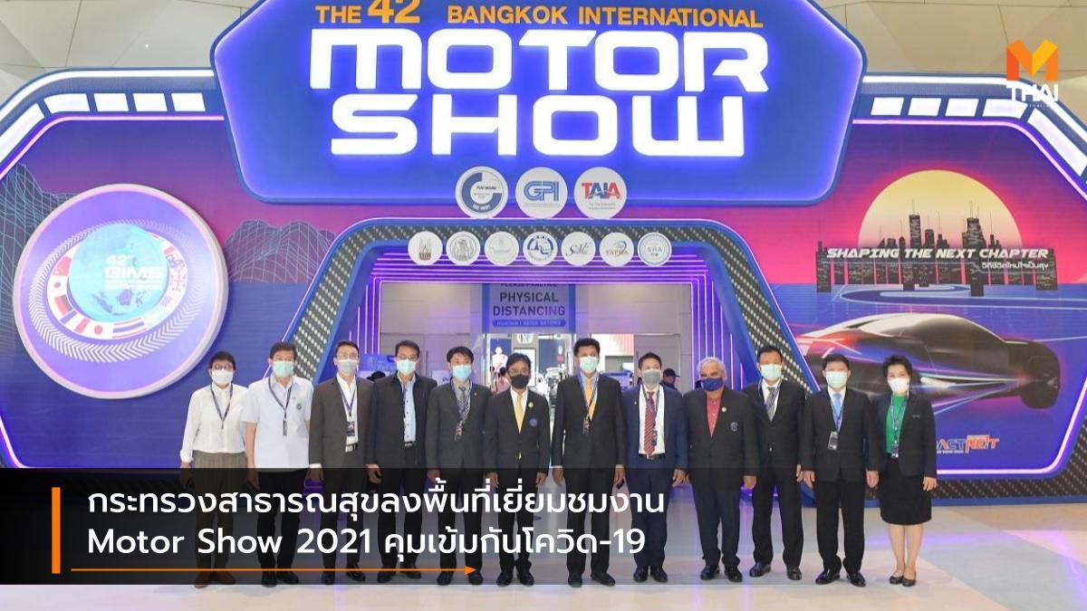 BANGKOK INTERNATIONAL MOTOR SHOW Bangkok International Motor Show 2021 COVID-19 Motor Show 2021 กรมอนามัย กระทรวงสาธารณสุข บางกอก อินเตอร์เนชั่นแนล มอเตอร์โชว์ มอเตอร์โชว์ 2021 โควิด-19