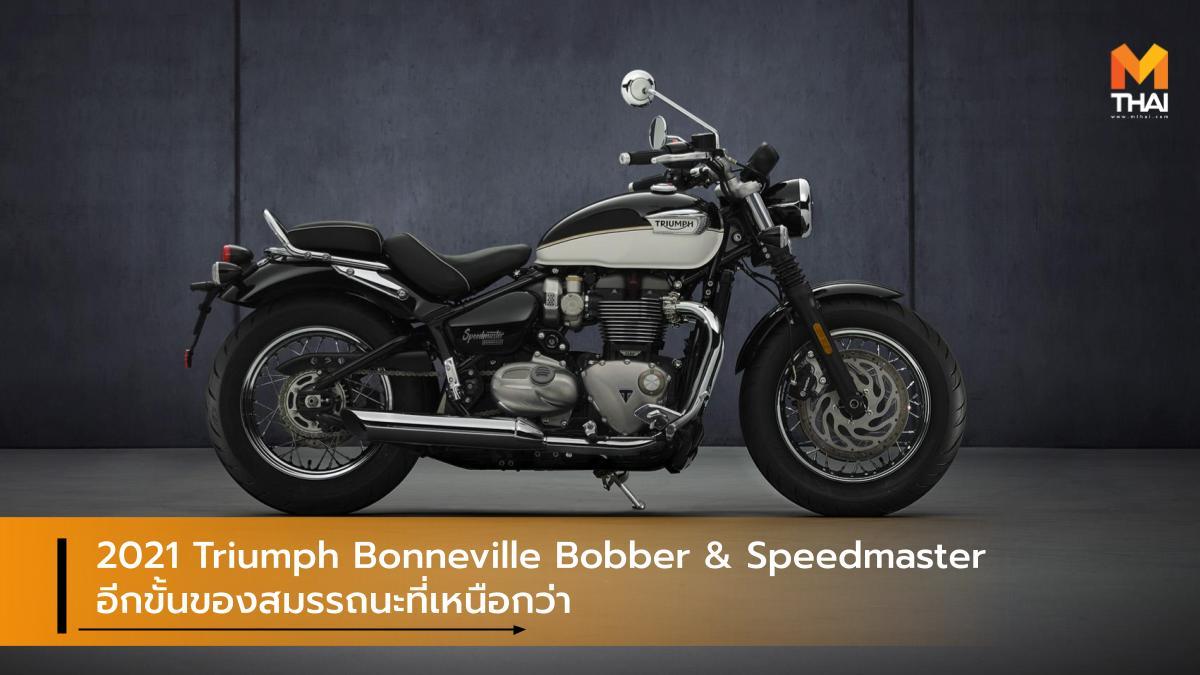 TRIUMPH Triumph Bonneville Triumph Motorcycles ราคารถใหม่ รุ่นปรับโฉม ไทรอัมพ์ ไทรอัมพ์ บอนเนวิลล์ ไทรอัมพ์ มอเตอร์ไซเคิลส์