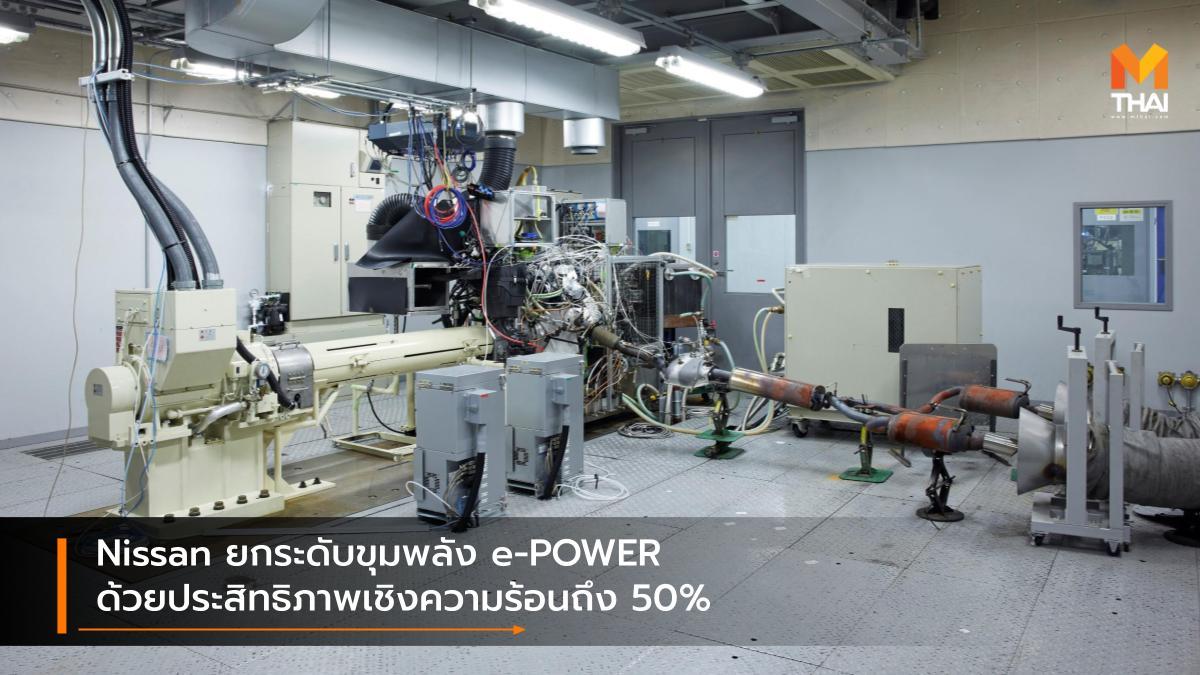 e-Power nissan นิสสัน เครื่องยนต์