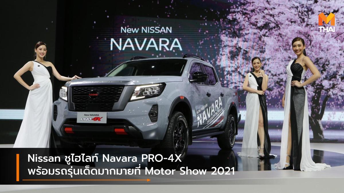 BANGKOK INTERNATIONAL MOTOR SHOW Bangkok International Motor Show 2021 nissan นิสสัน บางกอก อินเตอร์เนชั่นแนล มอเตอร์โชว์ มอเตอร์โชว์ 2021