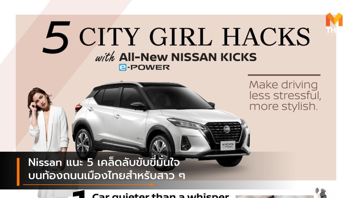 nissan Nissan Kicks e-POWER นิสสัน นิสสัน คิกส์ อี-พาวเวอร์ เทคนิค