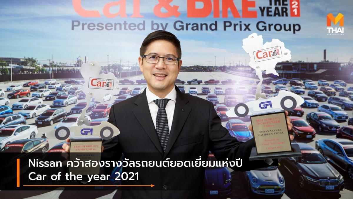 Car of the year 2021 nissan นิสสัน