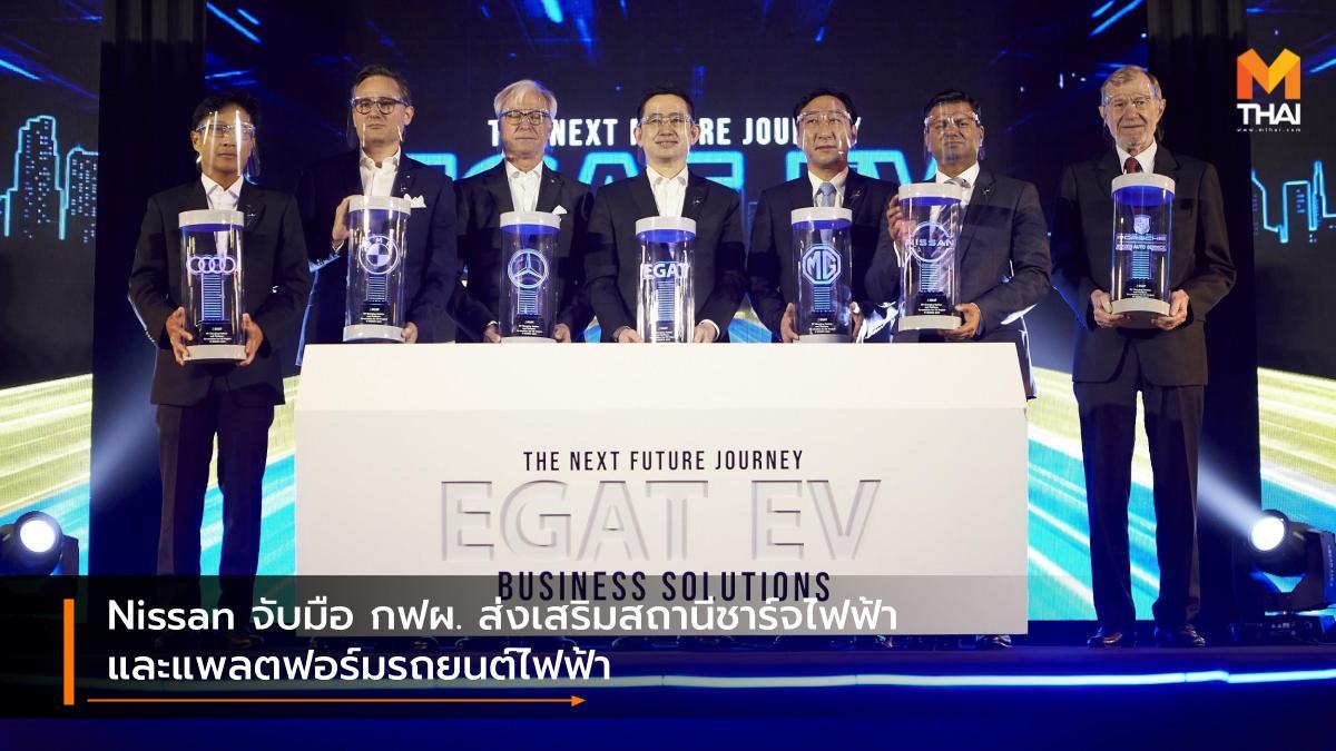 EV car nissan การไฟฟ้าฝ่ายผลิตแห่งประเทศไทย นิสสัน รถยนต์ไฟฟ้า