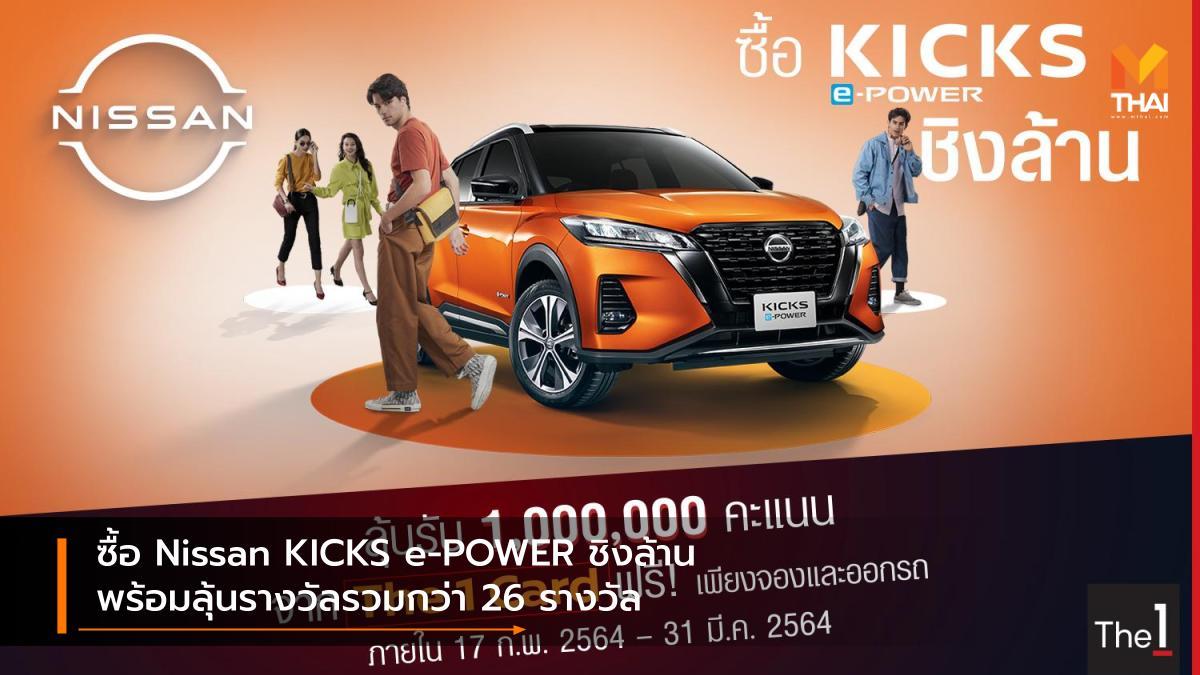 nissan Nissan Kicks e-POWER นิสสัน นิสสัน คิกส์ อี-พาวเวอร์ แคมเปญ