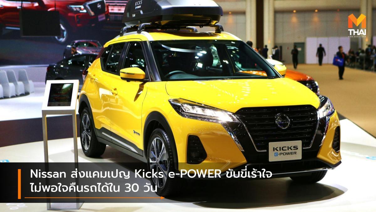 BANGKOK INTERNATIONAL MOTOR SHOW Bangkok International Motor Show 2021 Motor Show 2021 nissan Nissan Kicks e-POWER นิสสัน นิสสัน คิกส์ อี-พาวเวอร์ บางกอก อินเตอร์เนชั่นแนล มอเตอร์โชว์ มอเตอร์โชว์ 2021 แคมเปญ