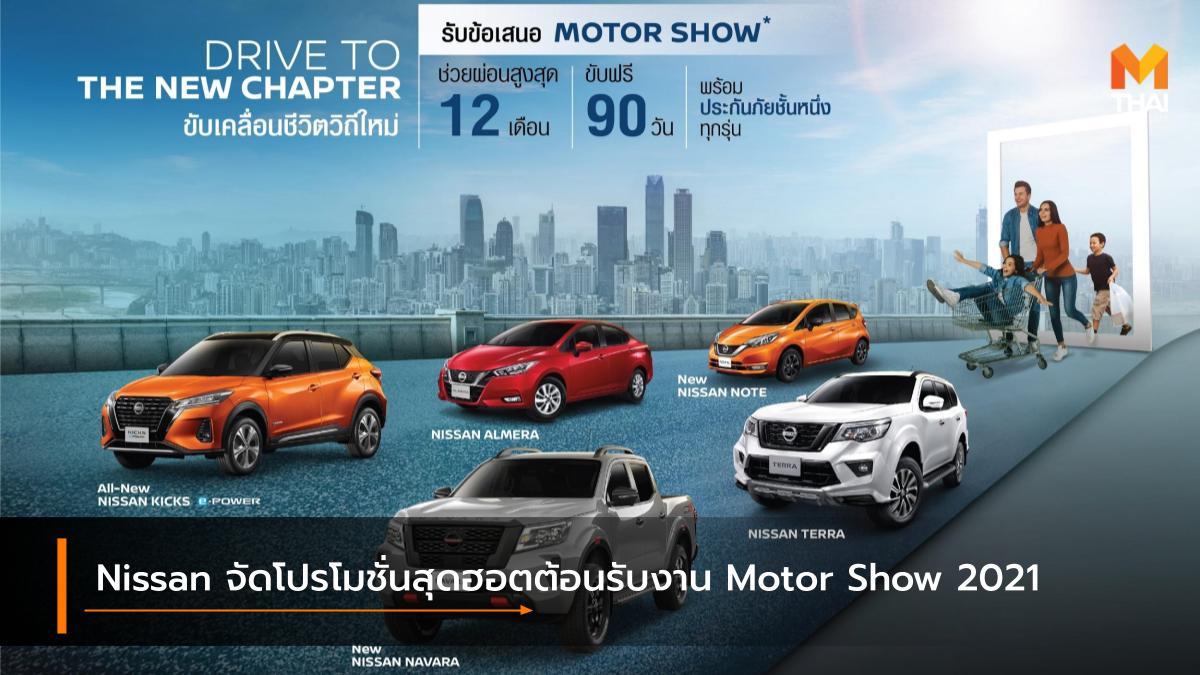 BANGKOK INTERNATIONAL MOTOR SHOW Bangkok International Motor Show 2021 Motor Show 2021 nissan นิสสัน บางกอก อินเตอร์เนชั่นแนล มอเตอร์โชว์ มอเตอร์โชว์ 2021 โปรโมชั่น