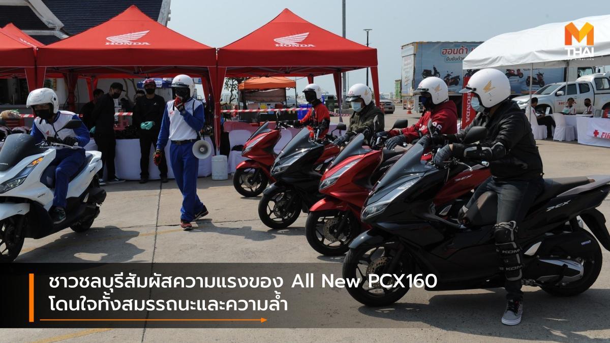 A.P. Honda Honda PCX160 กิจกรรม เอ.พี. ฮอนด้า