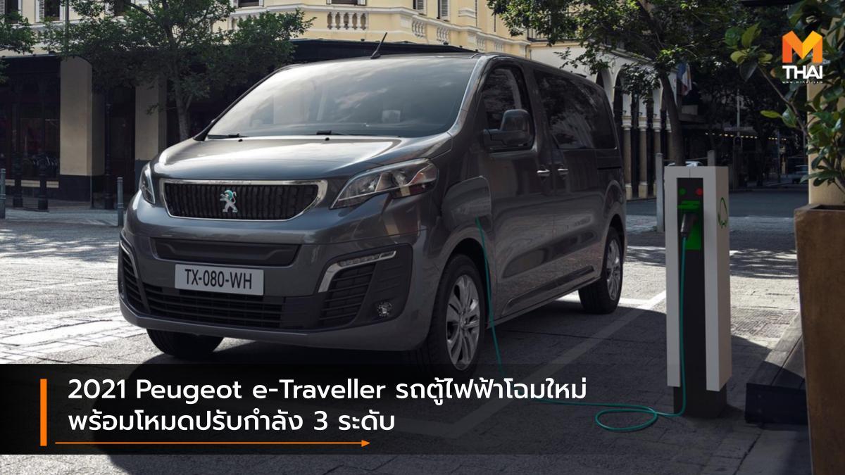 peugeot Peugeot e-Traveller รถยนต์ไฟฟ้า เปอโยต์