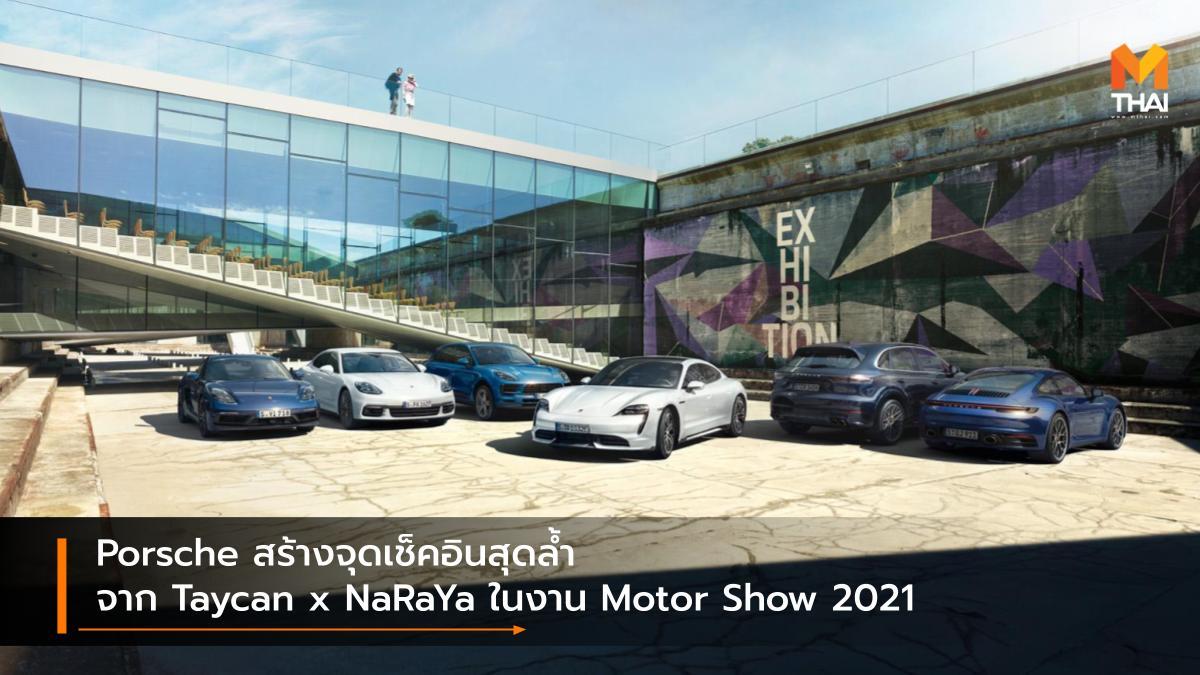 BANGKOK INTERNATIONAL MOTOR SHOW Bangkok International Motor Show 2021 porsche บางกอก อินเตอร์เนชั่นแนล มอเตอร์โชว์ ปอร์เช่