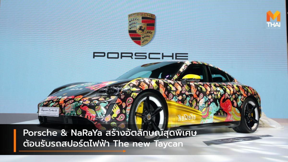 Bangkok International Auto Salon 2019 BANGKOK INTERNATIONAL MOTOR SHOW Motor Show 2021 NaRaYa porsche Porsche Taycan บางกอก อินเตอร์เนชั่นแนล มอเตอร์โชว์ ปอร์เช่ มอเตอร์โชว์ 2021