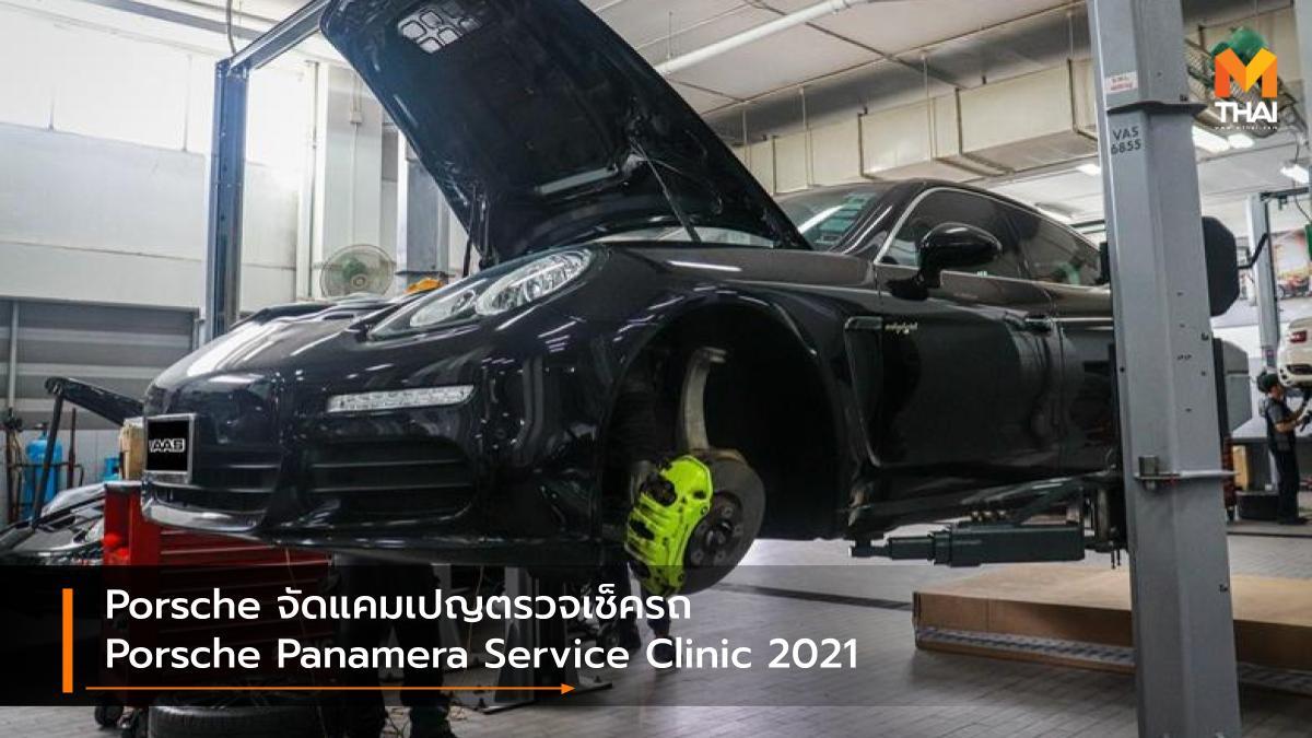 porsche Porsche Panamera Porsche Panamera Service Clinic 2021 ตรวจสภาพรถ ปอร์เช่