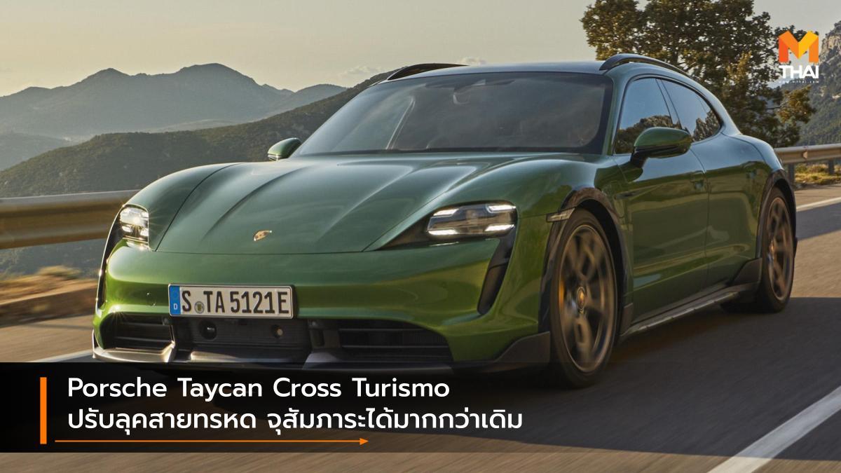 EV car porsche Porsche Taycan Porsche Taycan Cross Turismo ปอร์เช่ ปอร์เช่ ไทคานน์ รถยนต์ไฟฟ้า