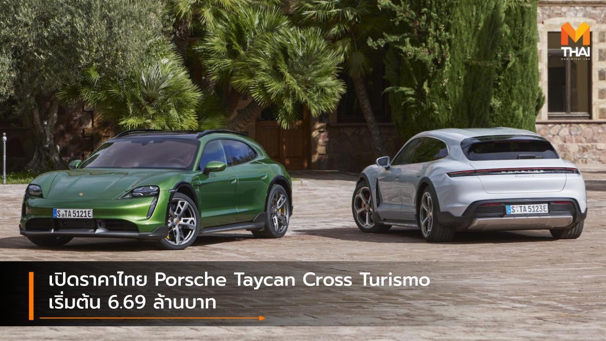 porsche Porsche Taycan Cross Turismo ปอร์เช่ ปอร์เช่ ไทคานน์ ครอส ทัวริสโม ราคารถนำเข้า ราคารถใหม่
