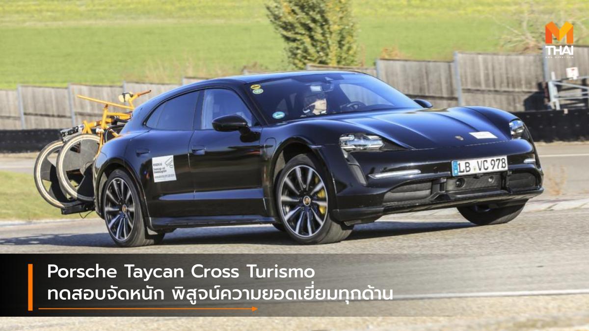 EV car porsche Porsche Taycan Porsche Taycan Cross Turismo ปอร์เช่ รถยนต์ไฟฟ้า