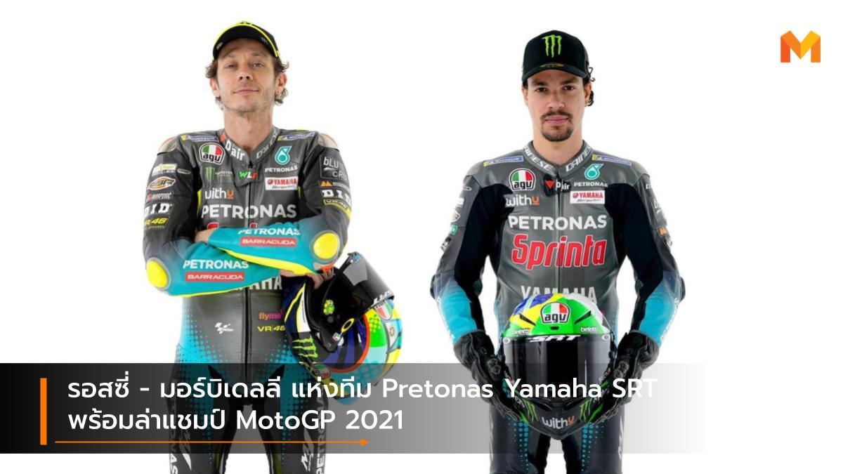 motogp MotoGP 2021 Pretonas Yamaha SRT ฟรังโก้ มอร์บิเดลลี่ วาเลนติโน่ รอสซี่ โมโตจีพี โมโตจีพี 2021