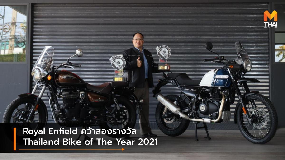 Bike of the year 2021 Royal Enfield รอยัล เอนฟิลด์