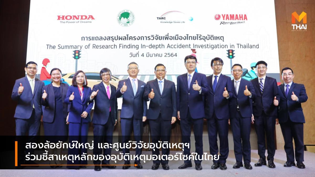 HONDA Yamaha รถจักรยานยนต์ ศูนย์วิจัยอุบัติเหตุแห่งประเทศไทย อุบัติเหตุทางถนน