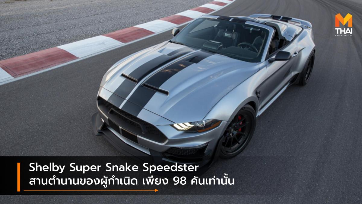 ford Mustang Shelby Shelby Super Snake Speedster ฟอร์ด รถรุ่นพิเศษ