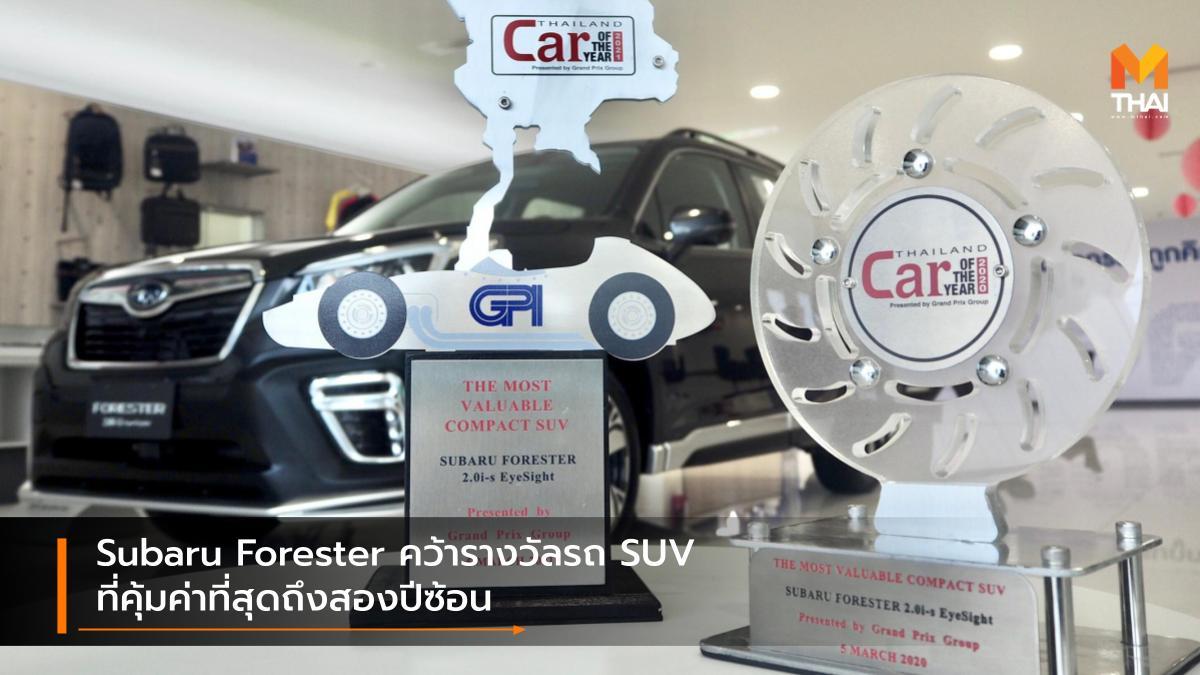 Car of the year 2021 subaru Subaru Forester ซูบารุ