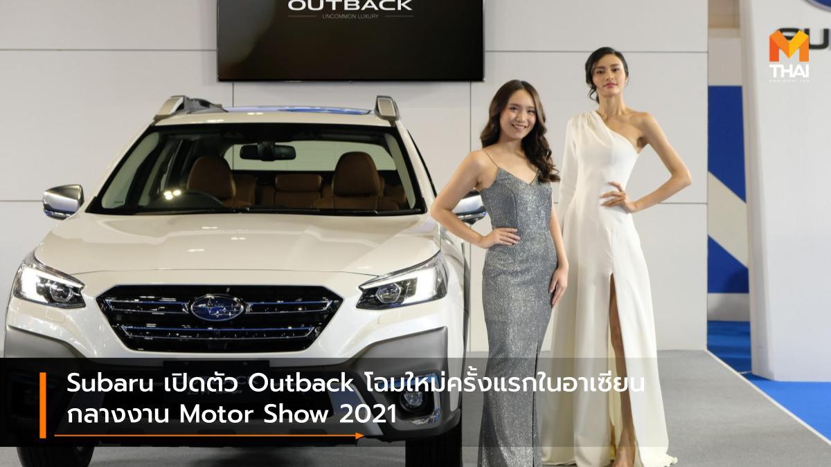 BANGKOK INTERNATIONAL MOTOR SHOW Bangkok International Motor Show 2021 Motor Show 2021 subaru Subaru Outback ซูบารุ บางกอก อินเตอร์เนชั่นแนล มอเตอร์โชว์ มอเตอร์โชว์ 2021