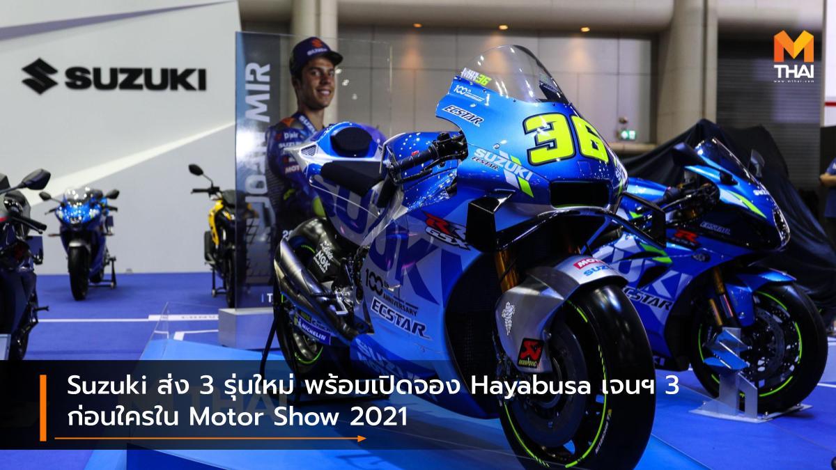 BANGKOK INTERNATIONAL MOTOR SHOW Bangkok International Motor Show 2021 Motor Show 2021 suzuki ซูซูกิ บางกอก อินเตอร์เนชั่นแนล มอเตอร์โชว์ มอเตอร์โชว์ 2021