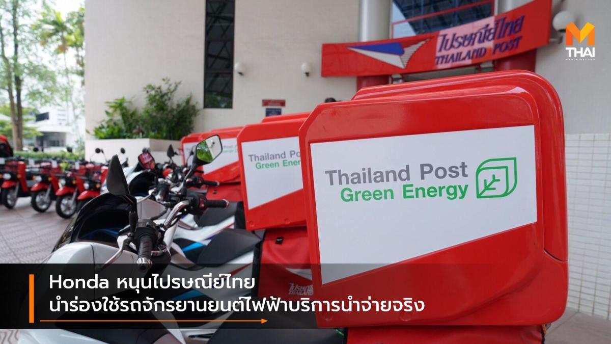 A.P. Honda Thailand Post Green Energy with Honda เอ.พี. ฮอนด้า ไปรษณีย์ไทย